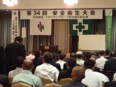 ナカバヤシグループ 安全衛生協力会に参加しました。