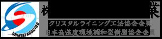 大阪で下水道管などの管更生工事、管工事は(株)新生工業|求人中